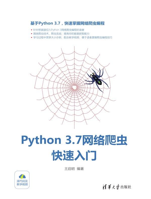 Python 3.7网络爬虫快速入门