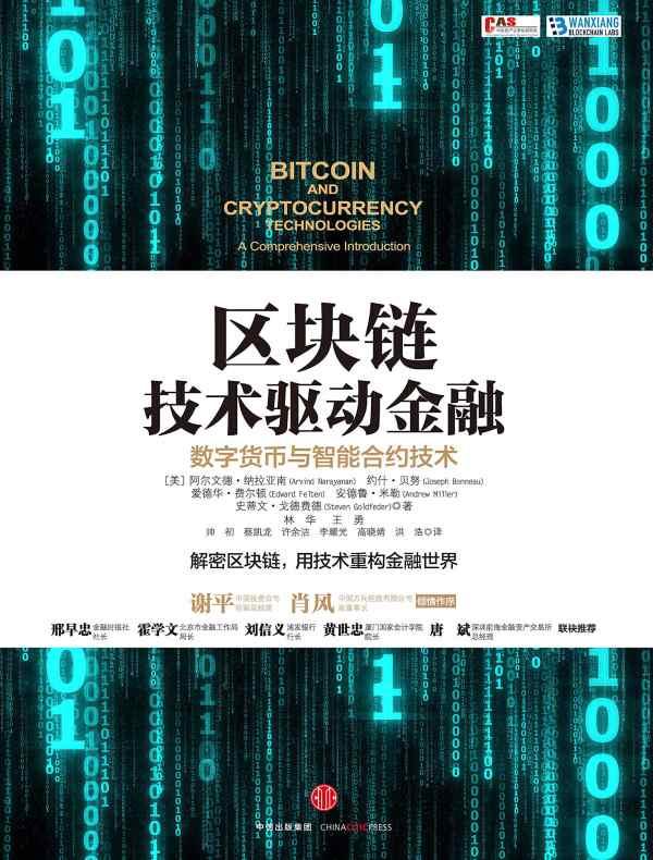 区块链:技术驱动金融(数字货币与智能合约技术)
