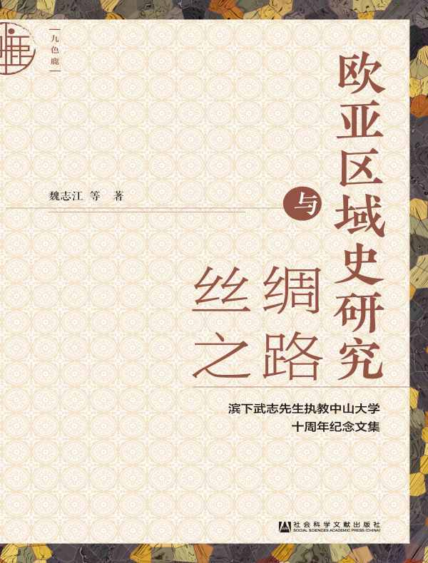 欧亚区域史研究与丝绸之路:滨下武志先生执教中山大学十周年纪念文集(九色鹿系列)