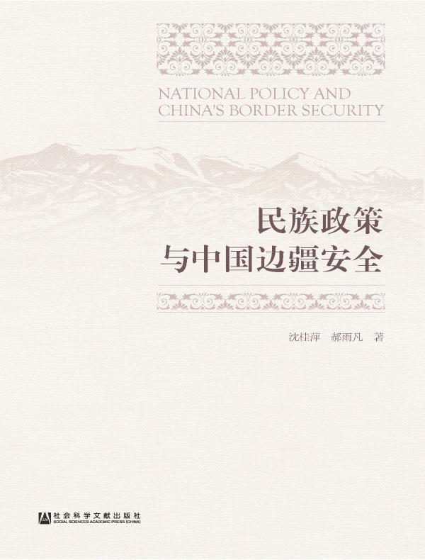 民族政策与中国边疆安全