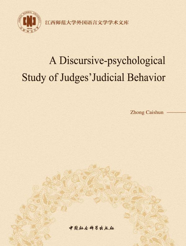 法官司法行为的话语心理学研究