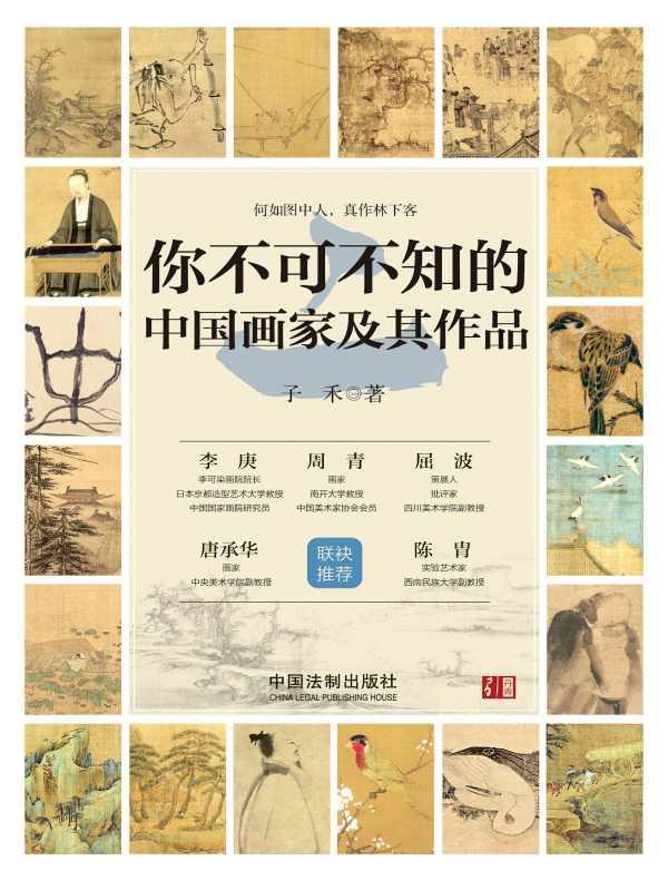 你不可不知的中国画家及其作品(二)