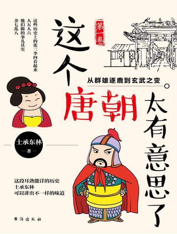 这个唐朝太有意思了(第一卷):从群雄逐鹿到玄武之变