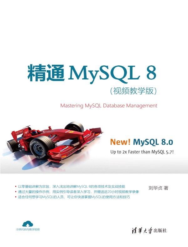 精通MySQL 8
