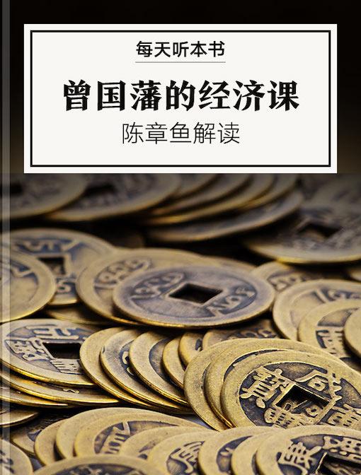 《曾国藩的经济课》  陈章鱼解读