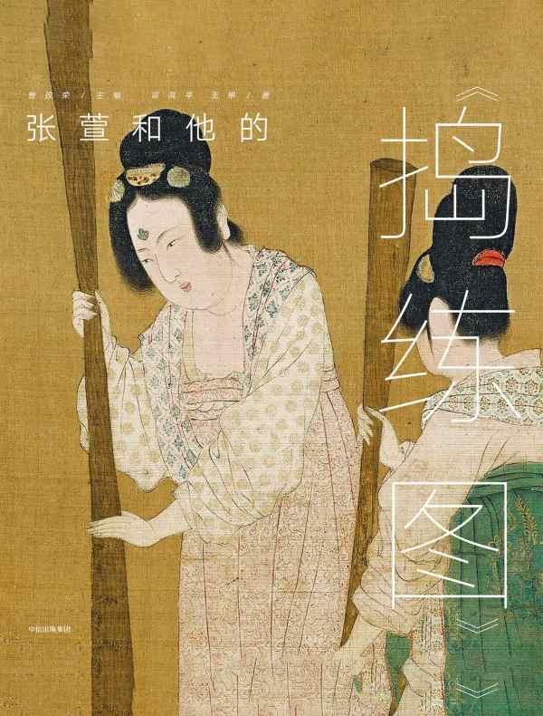 墨·中国艺术启蒙系列·第1辑:张萱和他的《捣练图》