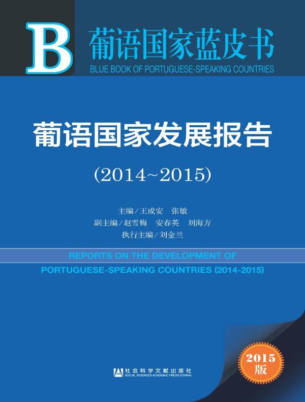 葡语国家发展报告(2014~2015)(葡语国家蓝皮书)