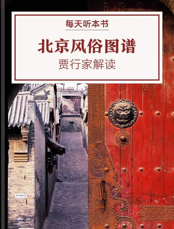 《北京风俗图谱》  贾行家解读