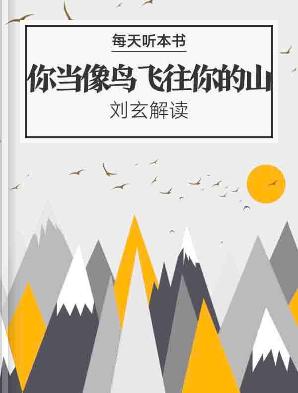 《你当像鸟飞往你的山》| 刘玄解读