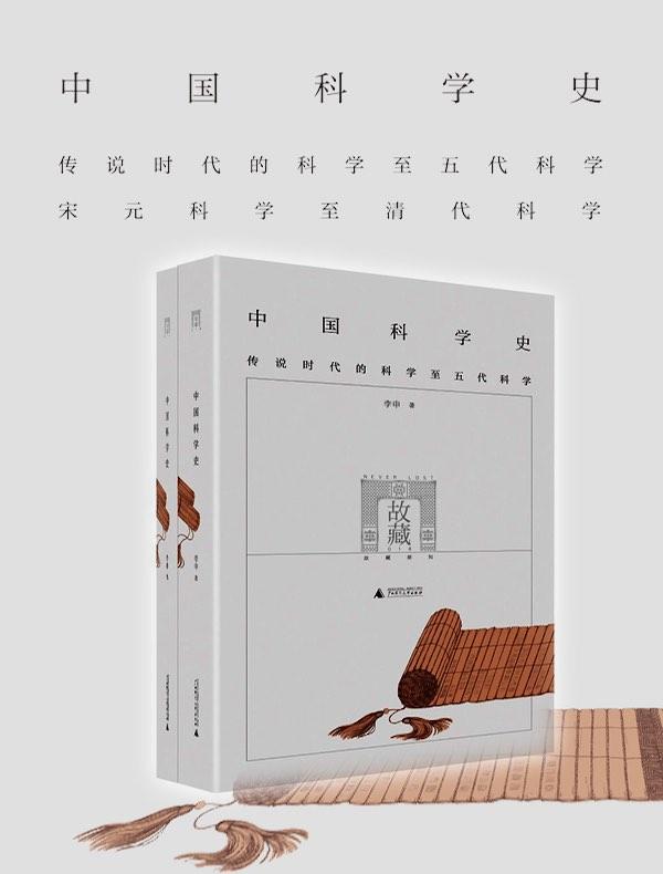 中国科学史(全两册)