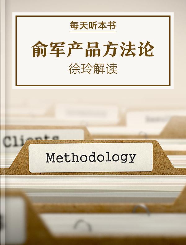 《俞军产品方法论》| 徐玲解读
