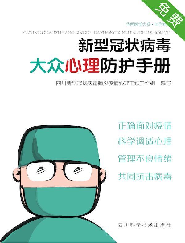 新型冠状病毒大众心理防护手册