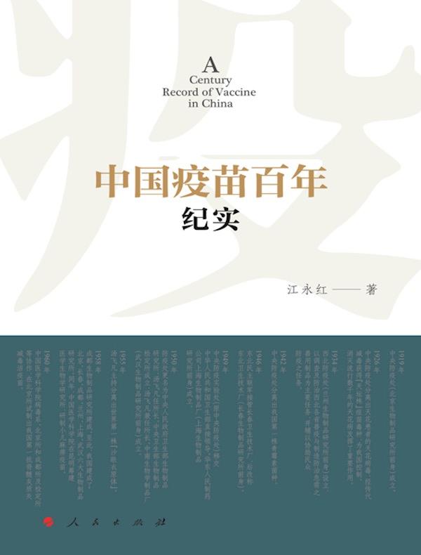 中国疫苗百年纪实(全二册)