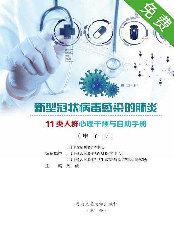 新型冠状病毒感染的肺炎11类人群心理干预与自助手册