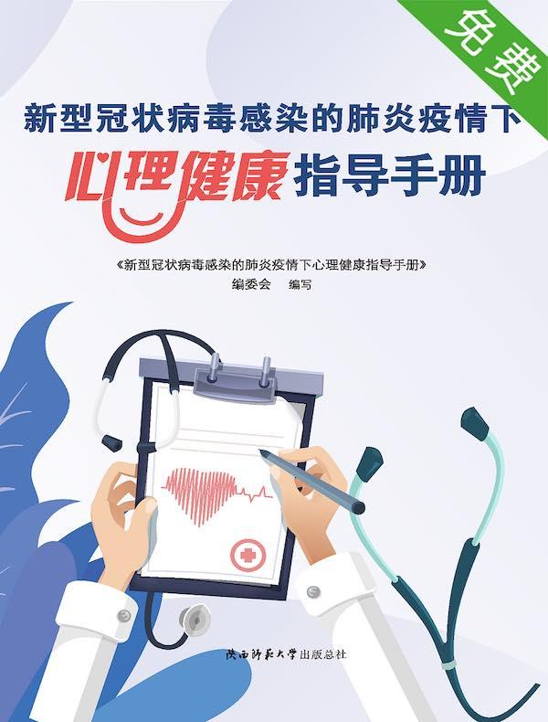新型冠状病毒感染的肺炎疫情下心理健康指导手册