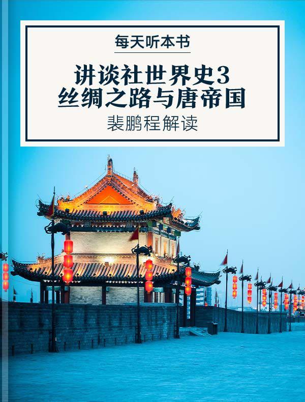 《讲谈社世界史3:丝绸之路与唐帝国》| 裴鹏程解读