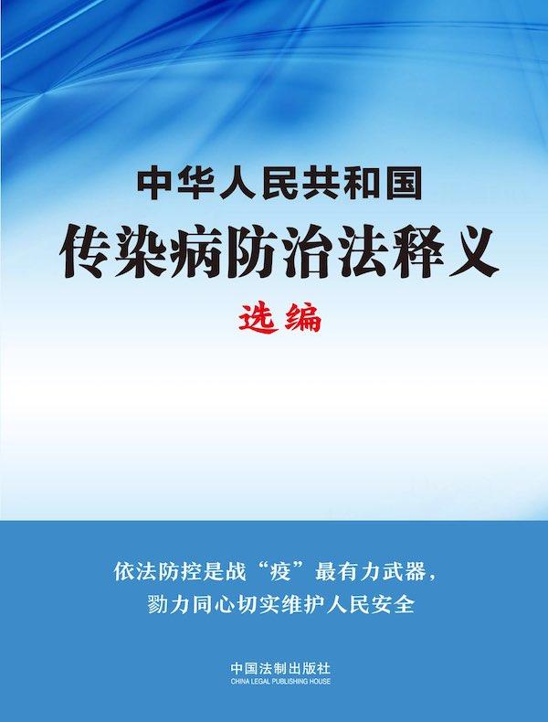 中华人民共和国传染病防治法释义选编