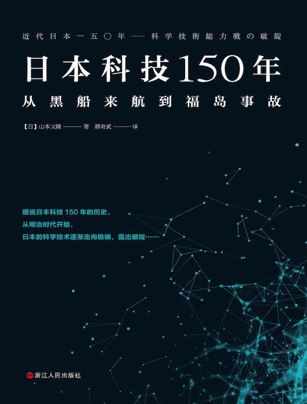 日本科技150年