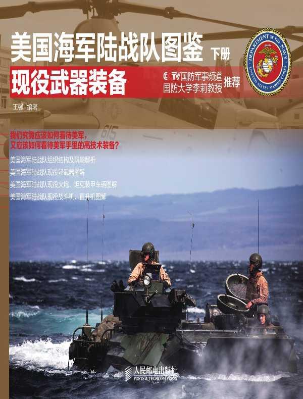 美国海军陆战队图鉴(下册):现役武器装备