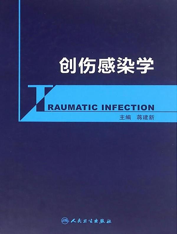 创伤感染学