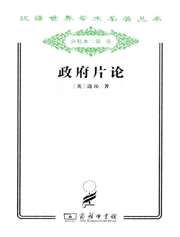 政府片论(汉译名著系列)