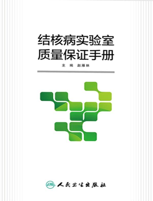 结核病实验室质量保证手册