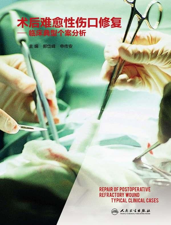 术后难愈性伤口修复:临床典型个案分析