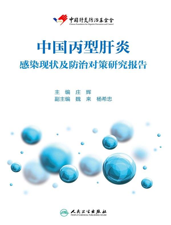 中国丙型肝炎:感染现状及防治对策研究报告