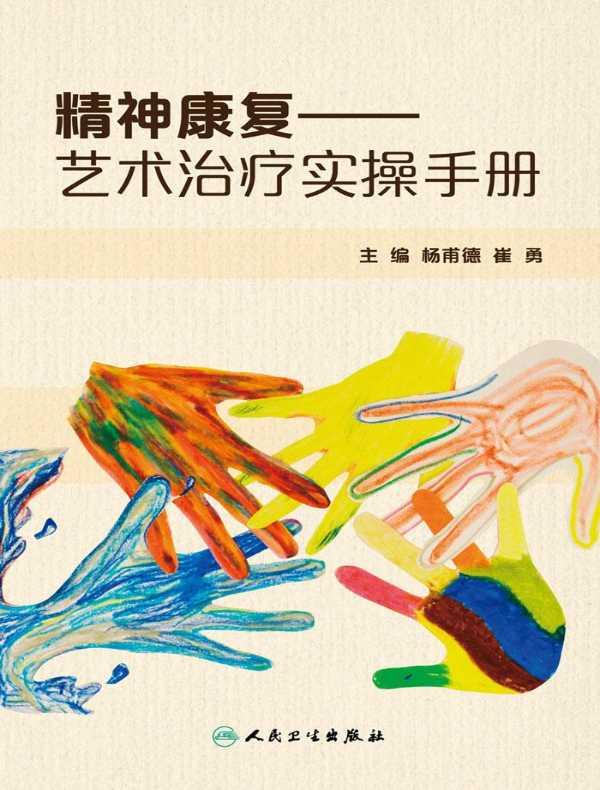 精神康复:艺术治疗实操手册