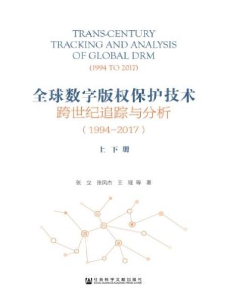 全球数字版权保护技术跨世纪追踪与分析(1994~2017)(上下册)