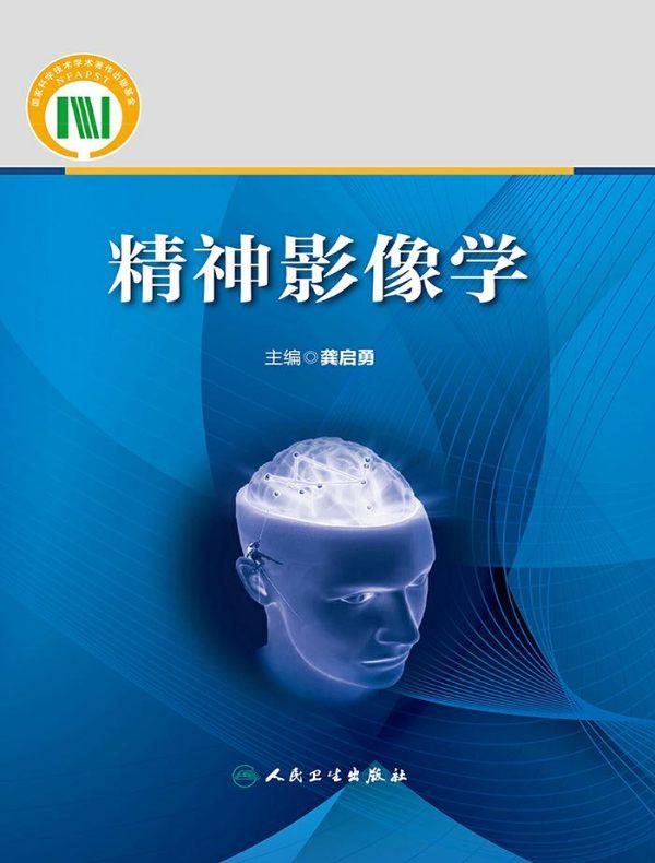 精神影像学