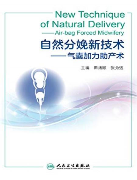 自然分娩新技术:气囊加力助产术
