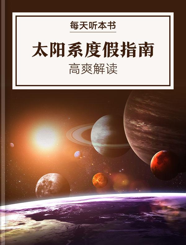 《太阳系度假指南》 高爽解读