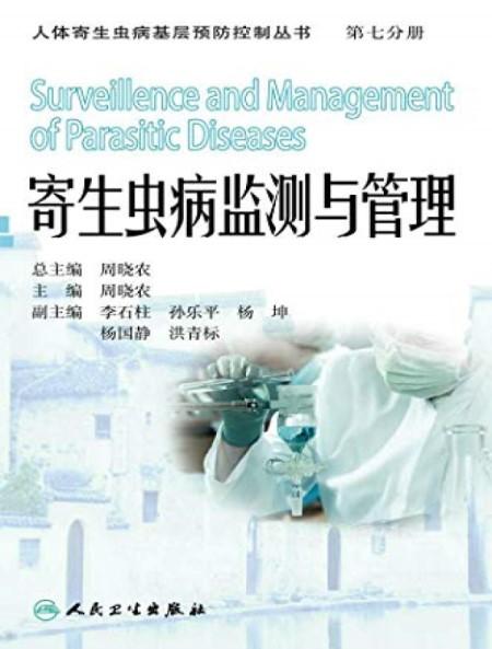 人体寄生虫病基层预防控制丛书(第七分册):寄生虫病监测与管理