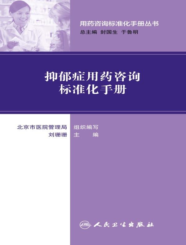 抑郁症用药咨询标准化手册(用药咨询标准化手册丛书)