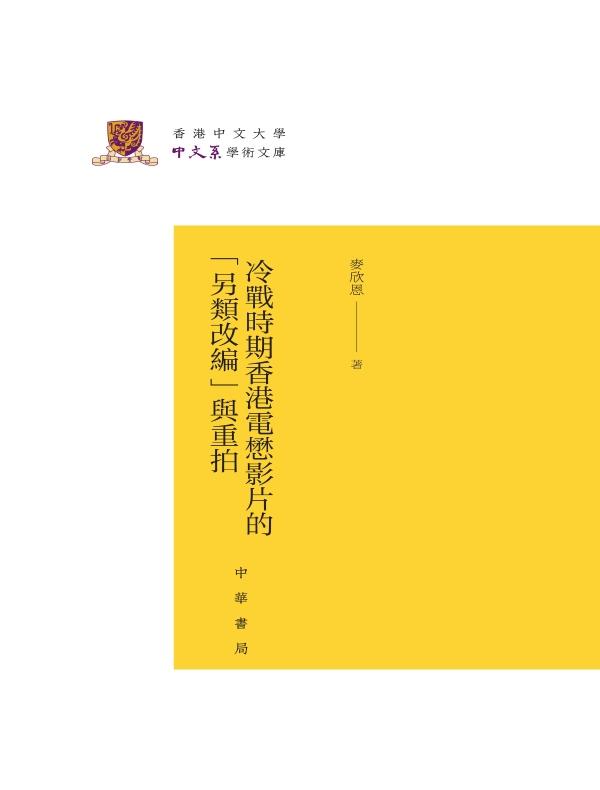 """冷战时期香港电懋影片的""""另类改编""""与重拍(香港中文大学中文系学术文库)"""