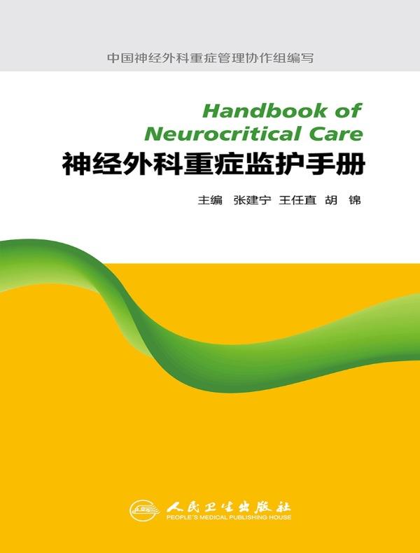 神经外科重症监护手册