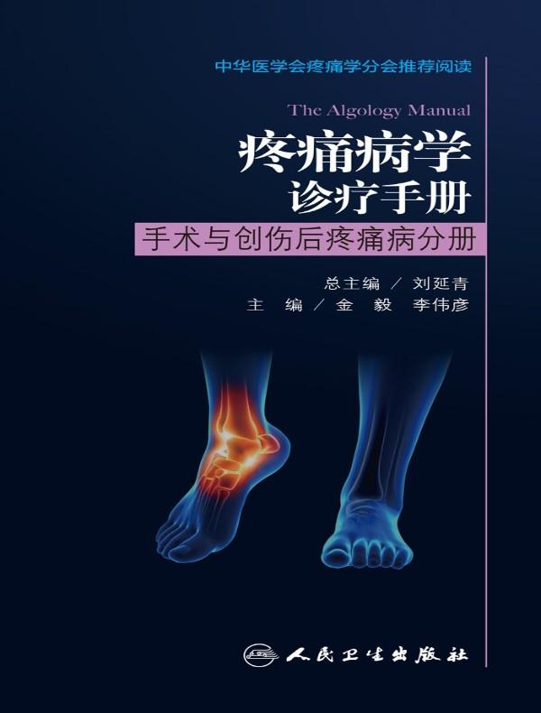 疼痛病学诊疗手册:手术与创伤后疼痛病分册