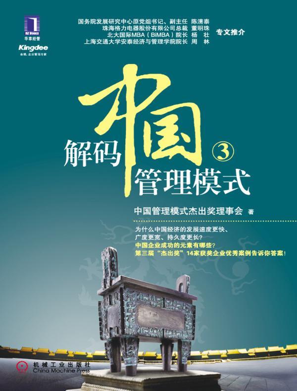 解码中国管理模式 3