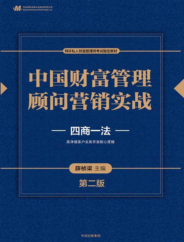 中国财富管理顾问营销实战(第二版):四商一法