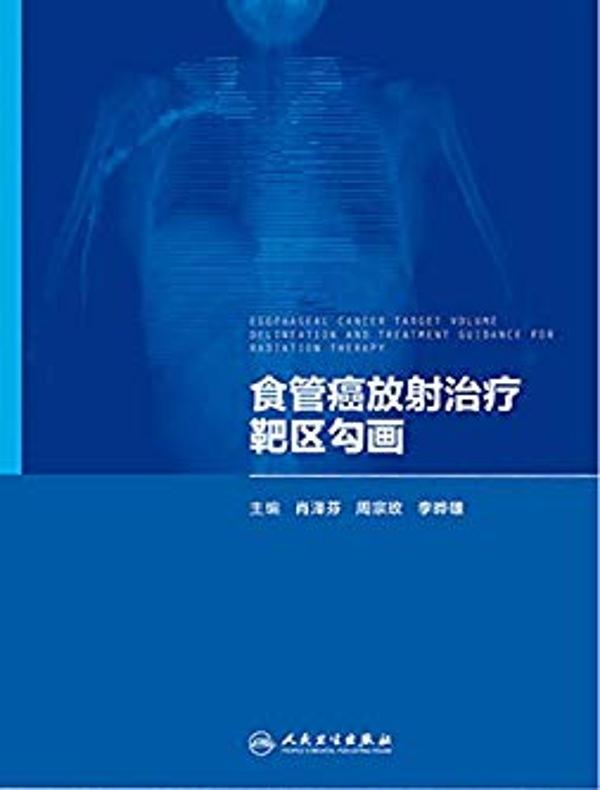 食管癌放射治疗靶区勾画