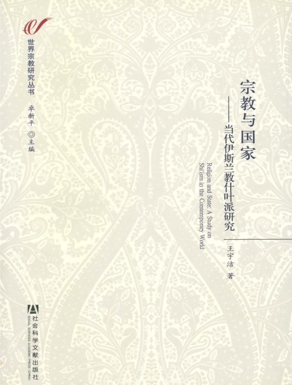 宗教与国家:当代伊斯兰教什叶派研究(世界宗教研究丛书)