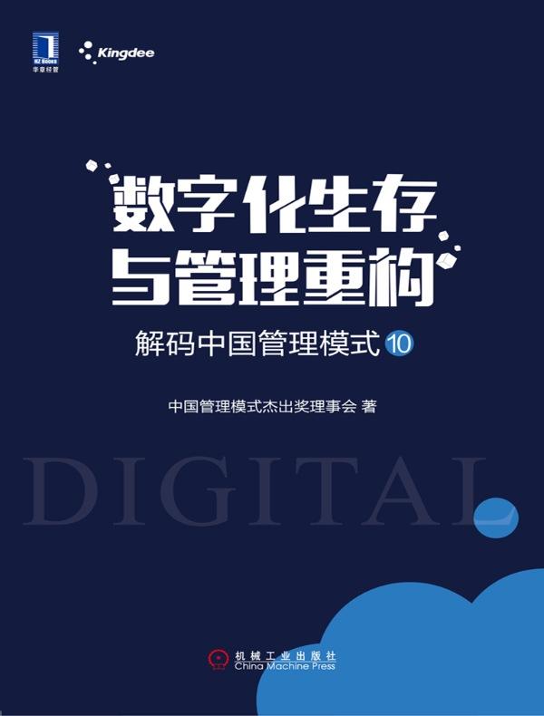 数字化生存与管理重构:解码中国管理模式 10