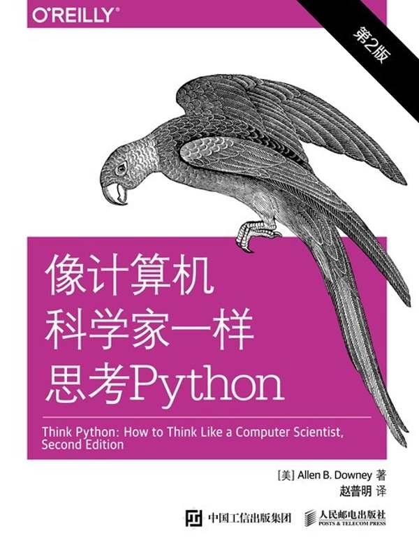 像计算机科学家一样思考Python(第2版)