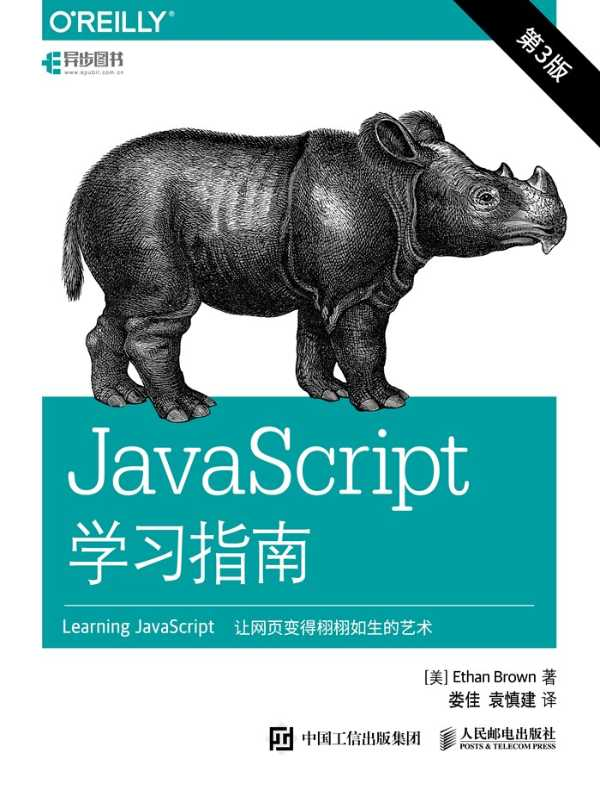 JavaScript学习指南(第3版)