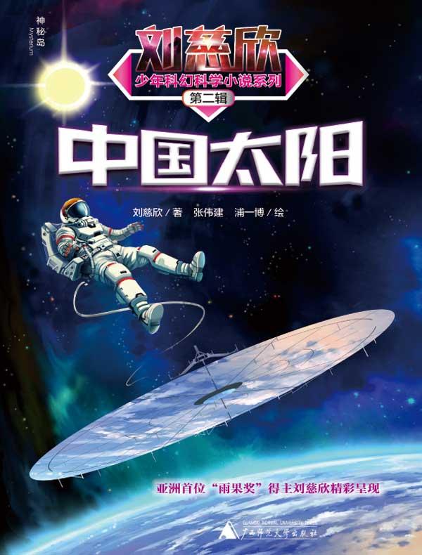 中国太阳(刘慈欣少年科幻科学小说系列第二辑)