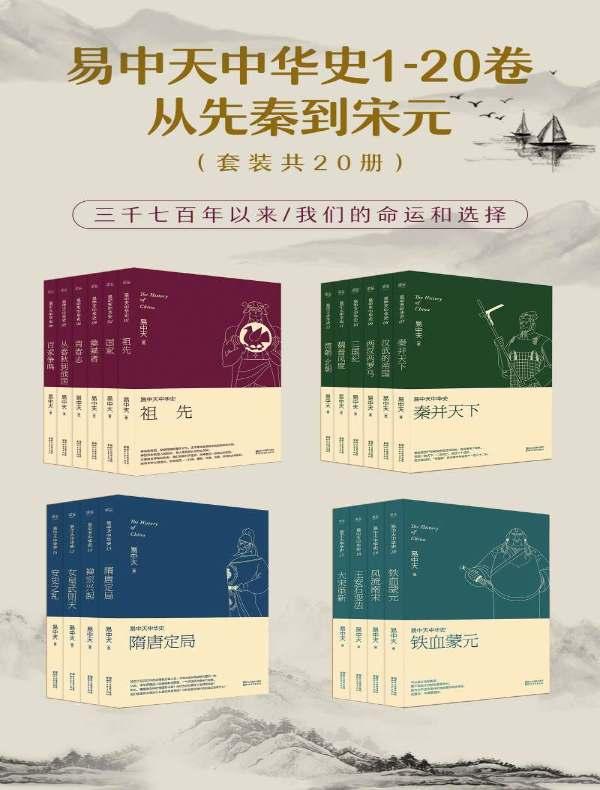 易中天中华史1—20卷:先秦到宋元(共20册)