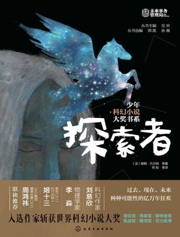 少年科幻小说大奖书系:探索者