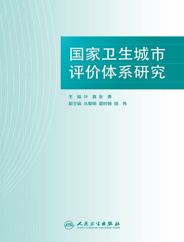 国家卫生城市评价体系研究