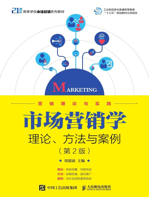 市场营销学:理论、方法与案例(第2版)